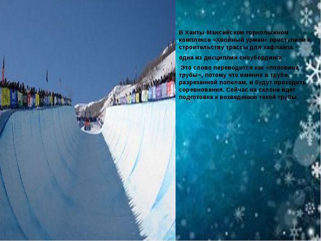 В Ханты-Мансийском горнолыжном комплексе «Хвойный урман» приступили к строит...