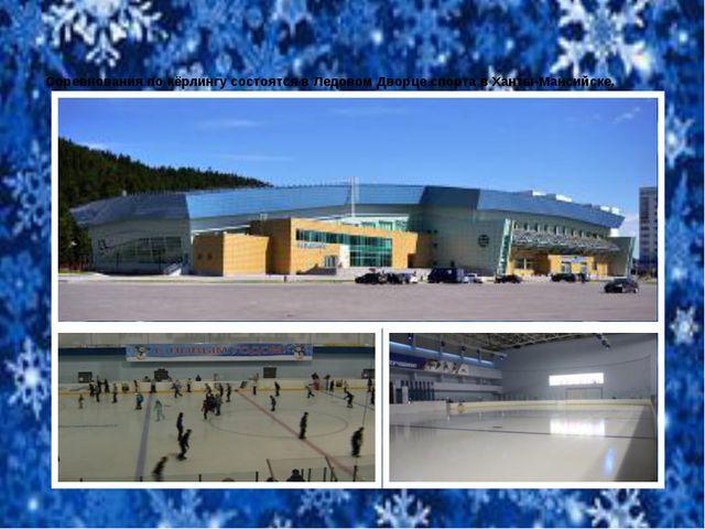 Соревнования по кёрлингу состоятся в Ледовом Дворце спорта в Ханты-Мансийске...