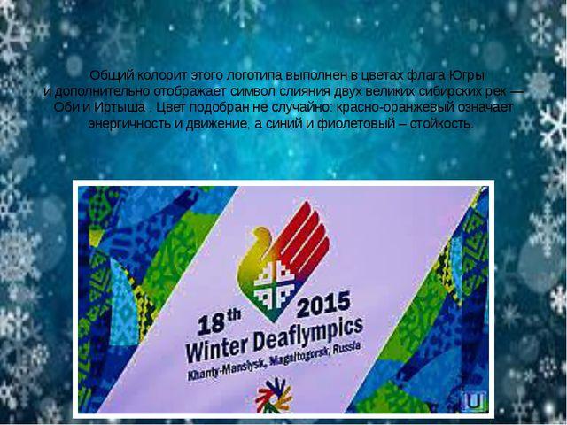 Общий колорит этого логотипа выполнен вцветах флага Югры идополнительно от...