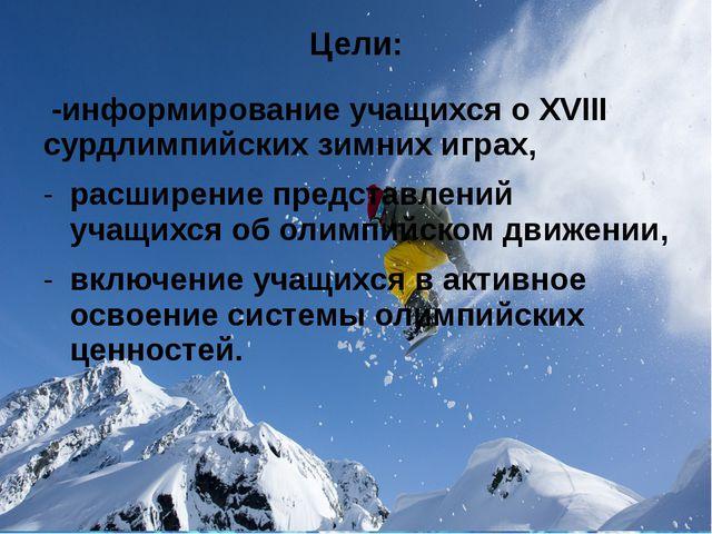 Цели: -информирование учащихся о XVIII сурдлимпийских зимних играх, расширени...