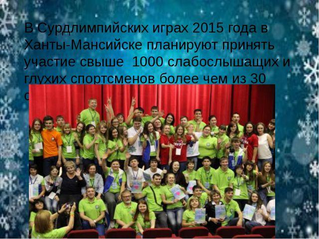 В Сурдлимпийских играх 2015 года в Ханты-Мансийске планируют принять участие...
