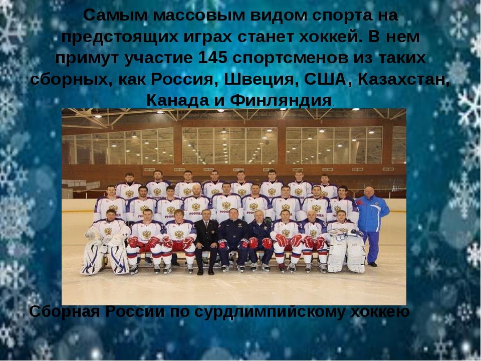 Самым массовым видом спорта на предстоящих играх станет хоккей. В нем примут...