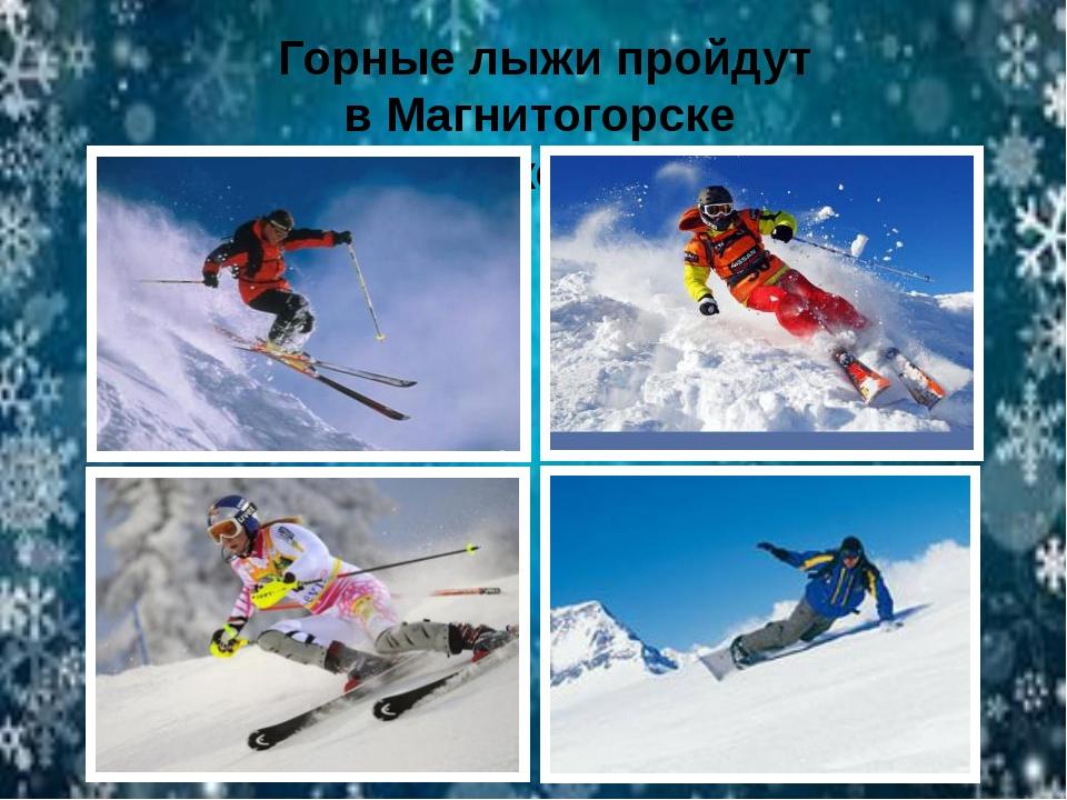 Горные лыжи пройдут вМагнитогорске Челябинской области.