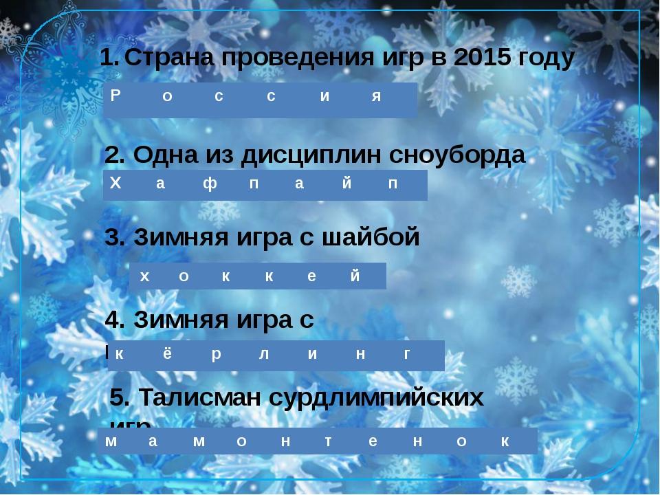 Страна проведения игр в 2015 году 2. Одна из дисциплин сноуборда 3. Зимняя иг...