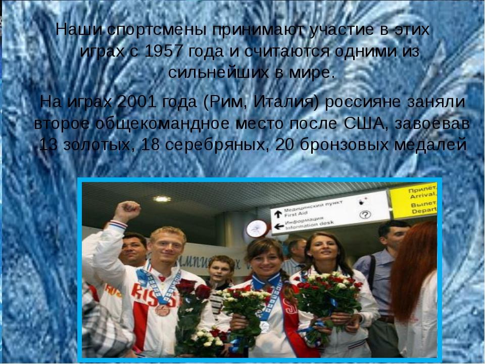 Наши спортсмены принимают участие в этих играх с 1957 года и считаются одними...