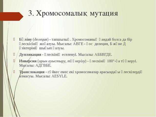 3. Хромосомалық мутация Бөліну(делеция) - тапшылық. Хромосоманың қандай болс...