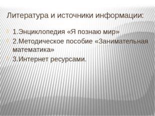 Литература и источники информации: 1.Энциклопедия «Я познаю мир» 2.Методическ