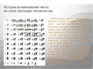 История возникновения чисел на этапе эволюции человечества 10)Проходили многи