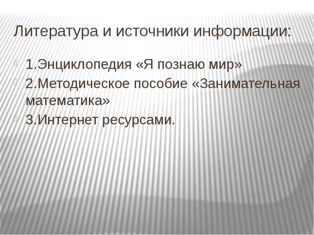 Литература и источники информации: 1.Энциклопедия «Я познаю мир» 2.Методическ...