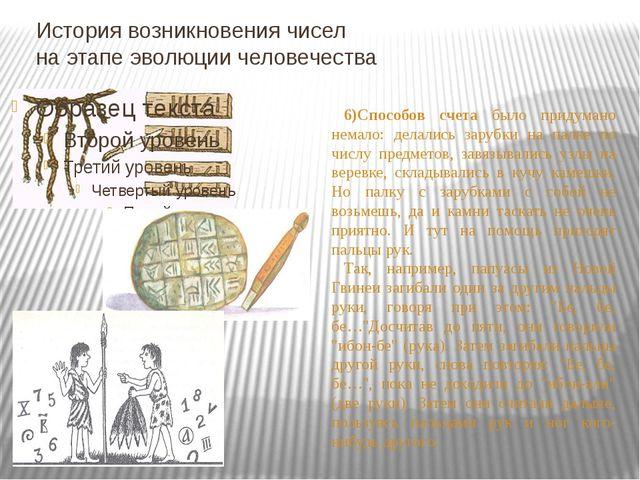 История возникновения чисел на этапе эволюции человечества 6)Способов счета б...
