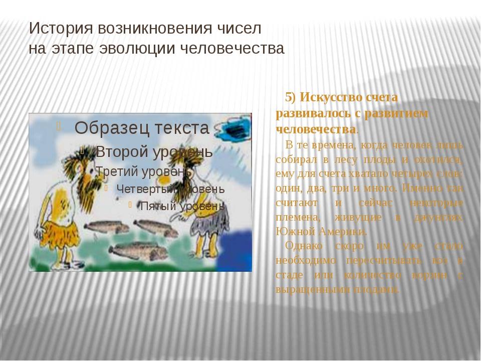 История возникновения чисел на этапе эволюции человечества 5) Искусство счета...