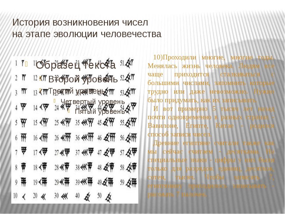 История возникновения чисел на этапе эволюции человечества 10)Проходили многи...