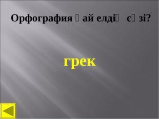 Орфография қай елдің сөзі? грек