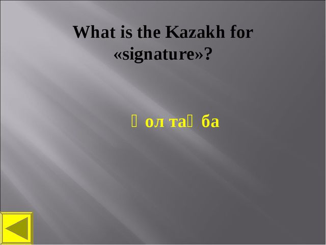 What is the Kazakh for «signature»? Қол таңба