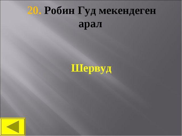 20. Робин Гуд мекендеген арал Шервуд