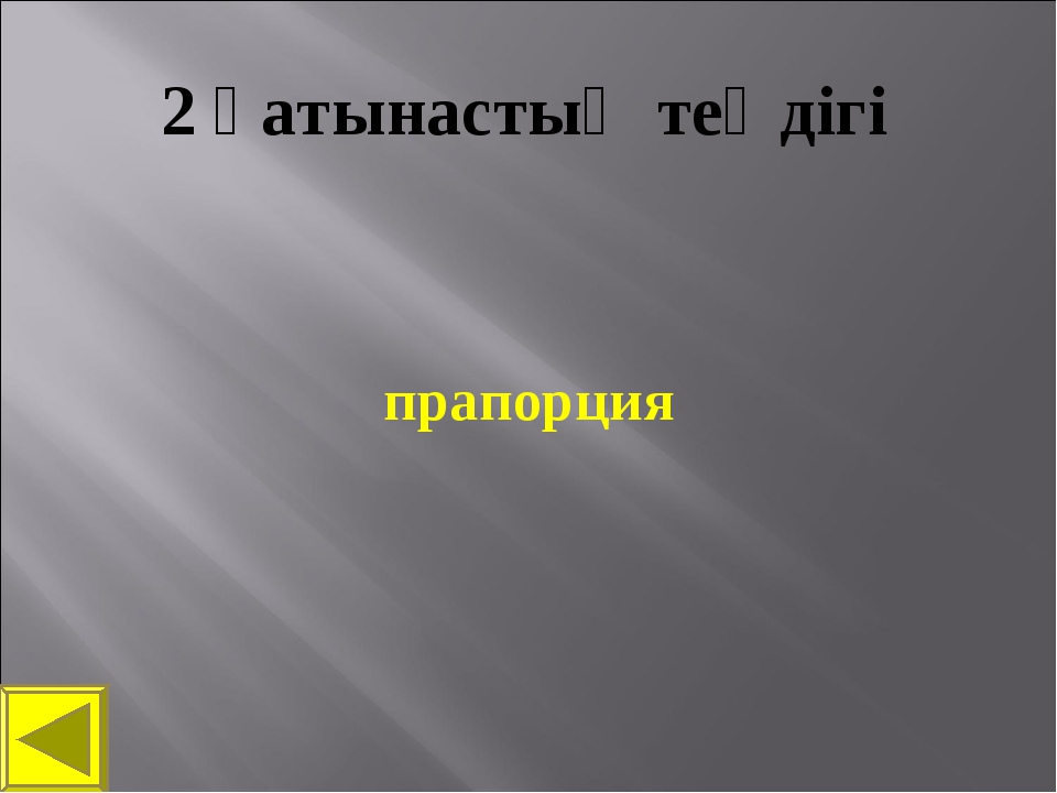 2 қатынастың теңдігі прапорция