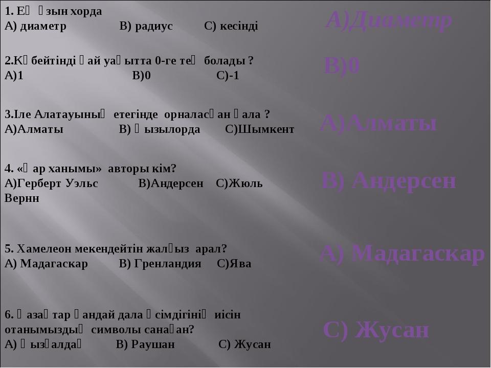 1. Ең ұзын хорда А) диаметр В) радиус С) кесінді А)Диаметр 2.Көбейтінді қай у...