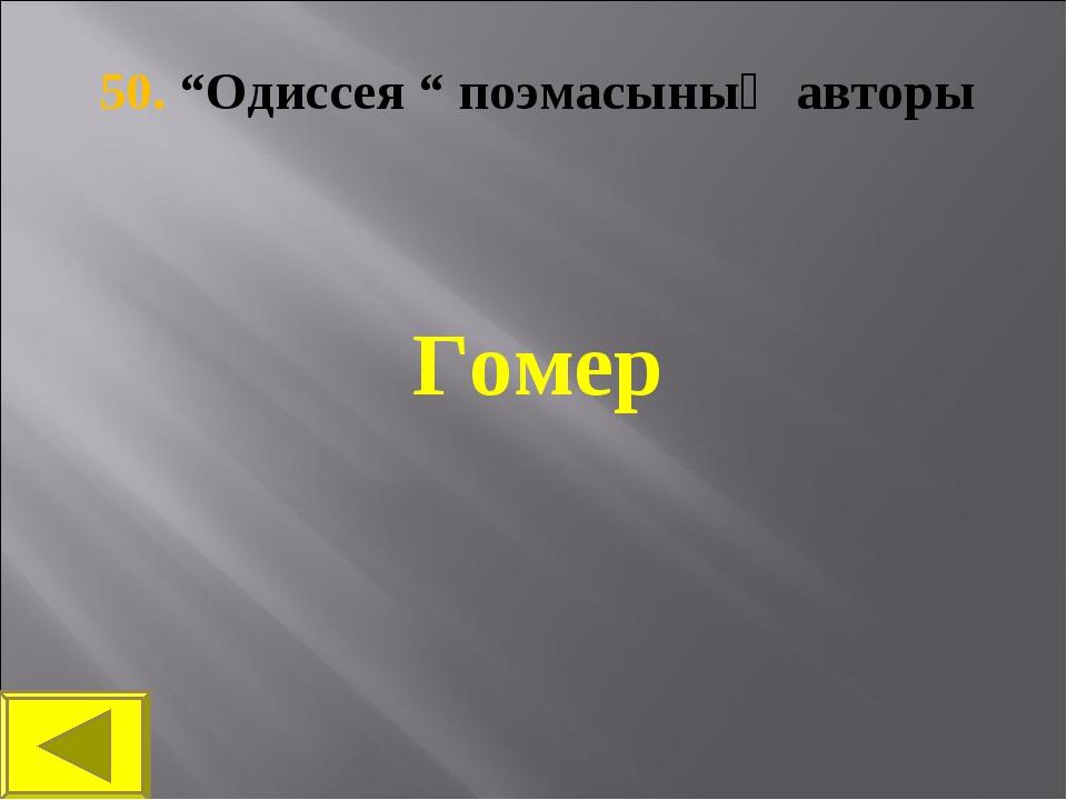 "50. ""Одиссея "" поэмасының авторы Гомер"
