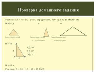 Учебник п.2.7. читать , учить определения, №447д,е,ж; №;448;№449а № 447 д; е;