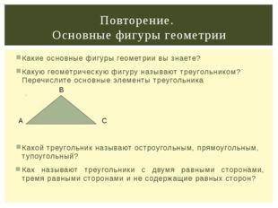 Какие основные фигуры геометрии вы знаете? Какую геометрическую фигуру называ