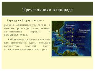 Бермудский треугольник - район в Атлантическом океане, в котором происходят