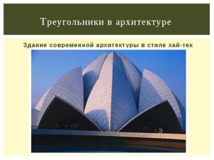Треугольники в архитектуре Здание современной архитектуры в стиле хай-тек