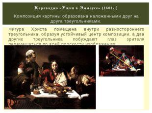 Композиция картины образована наложенными друг на друга треугольниками. Фигур