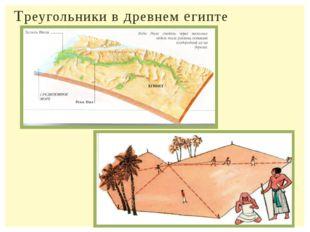 Треугольники в древнем египте
