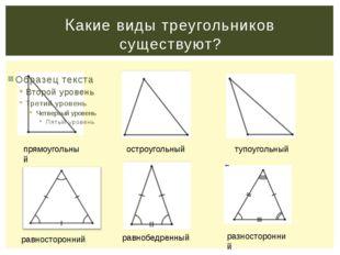 Какие виды треугольников существуют? прямоугольный остроугольный тупоугольный