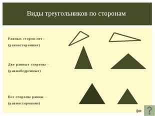 Равных сторон нет– (разносторонние) Две равные стороны – (равнобедренные) Вс