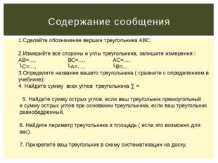 Содержание сообщения 1.Сделайте обозначение вершин треугольника АВС. 2.Измер