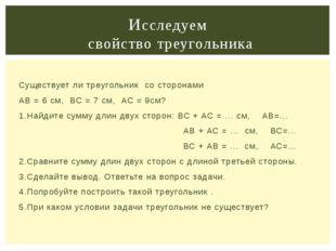 Существует ли треугольник со сторонами АВ = 6 см, ВС = 7 см, АС = 9см? 1.Най