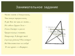 Занимательное задание Часто знает и дошкольник, Что такое треугольник. А уж в