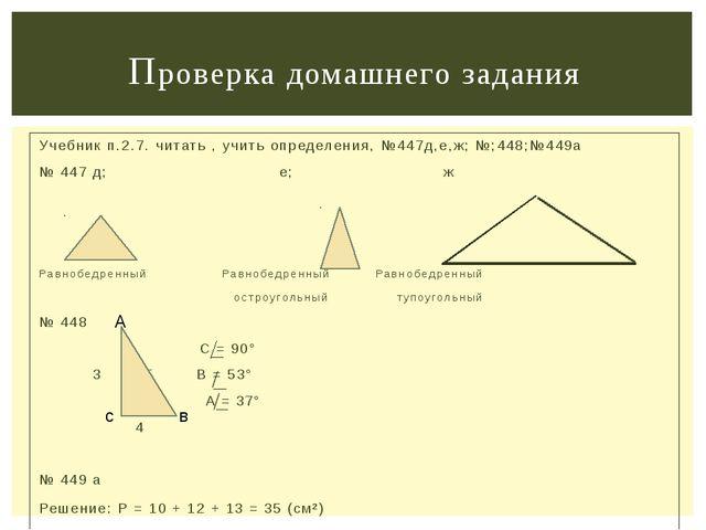 Учебник п.2.7. читать , учить определения, №447д,е,ж; №;448;№449а № 447 д; е;...