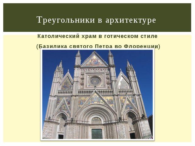 Треугольники в архитектуре Католический храм в готическом стиле (Базилика свя...