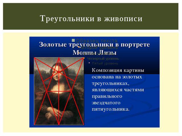 Треугольники в живописи