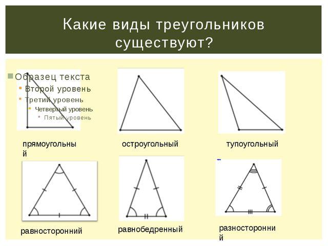 Какие виды треугольников существуют? прямоугольный остроугольный тупоугольный...
