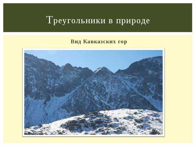 Треугольники в природе Вид Кавказских гор