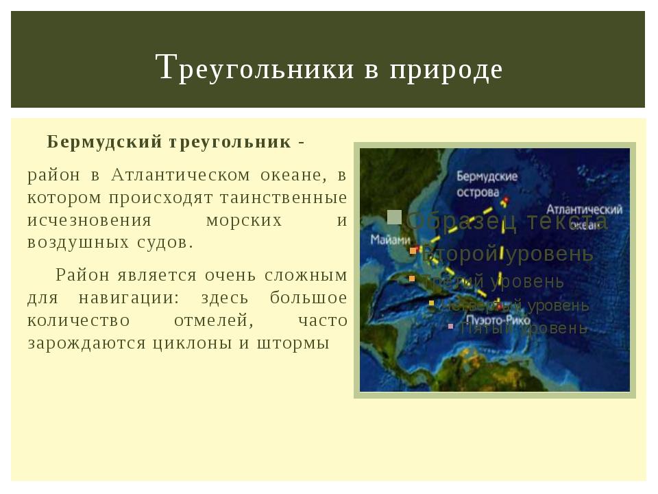 Бермудский треугольник - район в Атлантическом океане, в котором происходят...