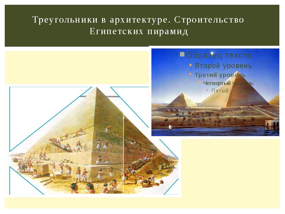 Треугольники в архитектуре. Строительство Египетских пирамид