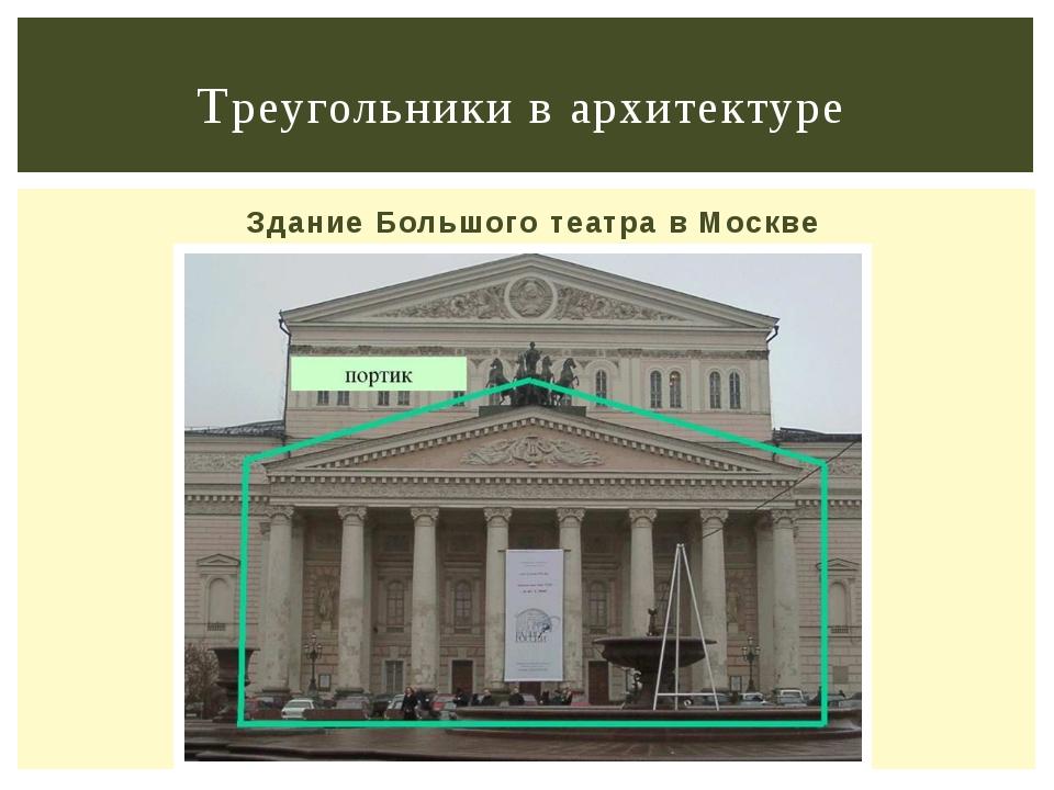 Треугольники в архитектуре Здание Большого театра в Москве