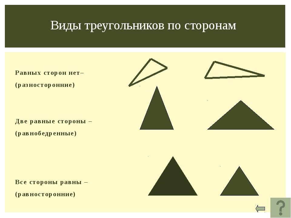 Равных сторон нет– (разносторонние) Две равные стороны – (равнобедренные) Вс...