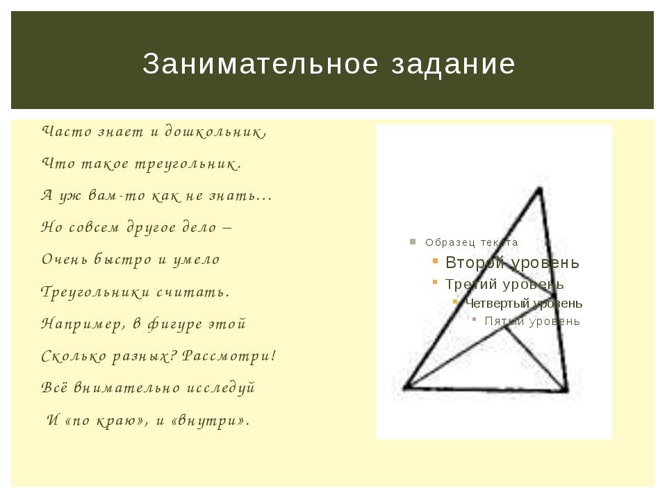 Занимательное задание Часто знает и дошкольник, Что такое треугольник. А уж в...