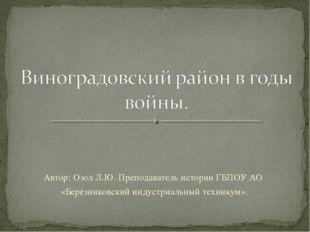 Автор: Озол Л.Ю. Преподаватель истории ГБПОУ АО «Березниковский индустриальны