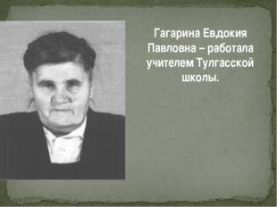 Гагарина Евдокия Павловна – работала учителем Тулгасской школы.