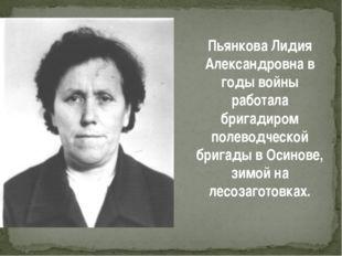 Пьянкова Лидия Александровна в годы войны работала бригадиром полеводческой б