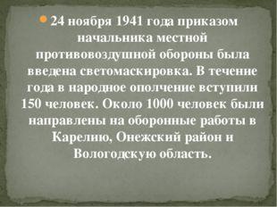 24 ноября 1941 года приказом начальника местной противовоздушной обороны была