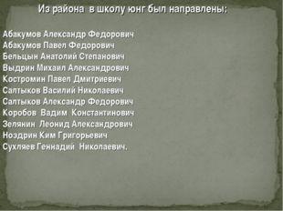 Из района в школу юнг был направлены: Абакумов Александр Федорович Абакумов П