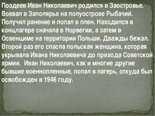 Поздеев Иван Николаевич родился в Заостровье. Воевал в Заполярье на полуостро
