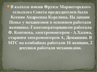 В колхозе имени Фрунзе Моржегорского сельского Совета председателем была Ксен